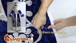 Костюм Деда Мороза от фирмы Сударушка. Новый год!(, 2015-11-13T07:43:09.000Z)