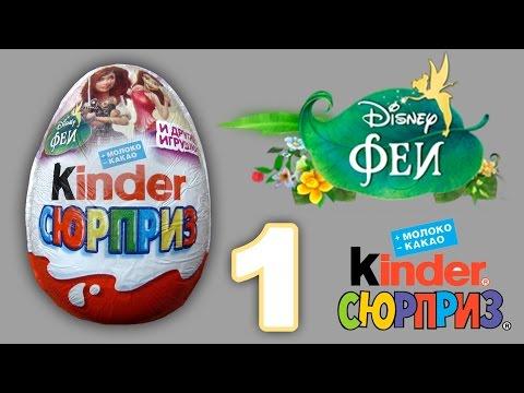 Kinder Сюрприз [Феи Disney] #1