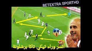 و اخيرا بالفيديو.!!! غوارديولا يكشف السر وراء لعب برشلونة بتيكي تاكا!