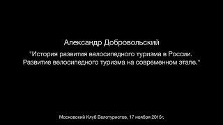 видео История становления велоспорта в России