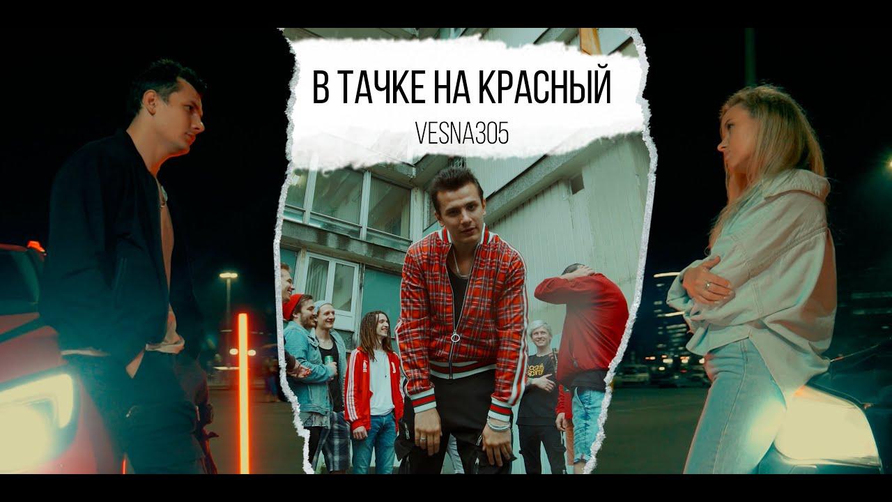 VESNA305 - В тачке на красный (Official video)