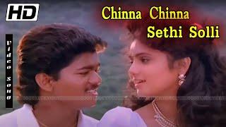 சின்ன சின்ன சேதி சொல்லி(Chinna Chinna Sethi Solli) |Mano & Swarnalatha | Vijay Super Hit90s Lovesong