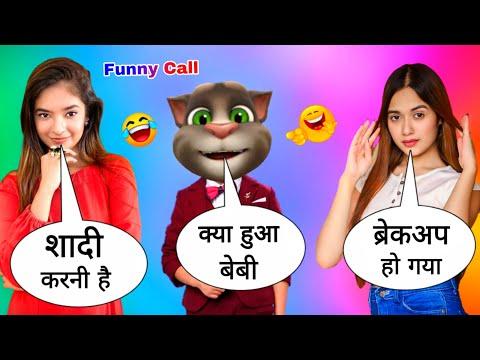 Download Jannat Zubair Vs Anushka Sen Vs Billu Comedy। Jannat Zubair New Song।Anushka Sen New Song।Funny Call