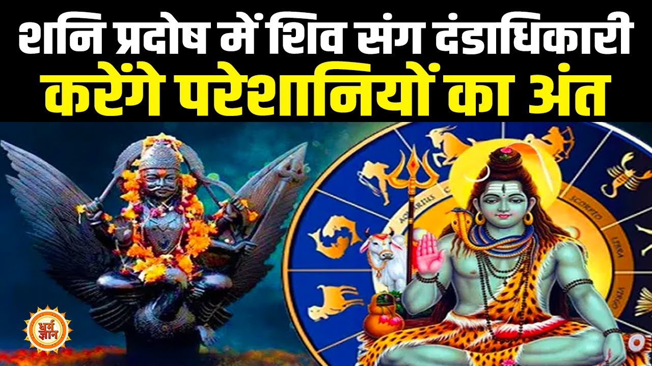 18 सितंबर का Shani Pradosh किन लोगों को देगा दोगुना लाभ ?