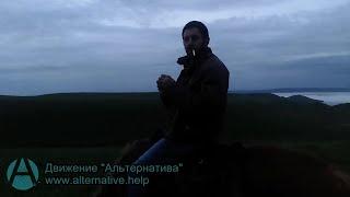 Освобождение Алексея Скосырева из рабства в КЧР | Движение Альтернатива