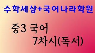 [수학세상+국어나라학원] 중3 국어수업 7차시 수업 영…