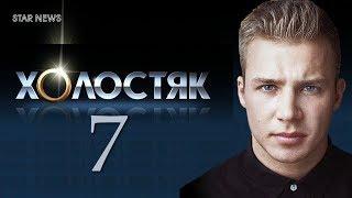 Героем нового сезона шоу «Холостяк 7» может стать ... Ты удивишься!