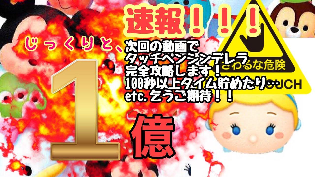 『手元動画』Fさんシンデレラ1億を出す!次回…ついに新手の攻略が!!