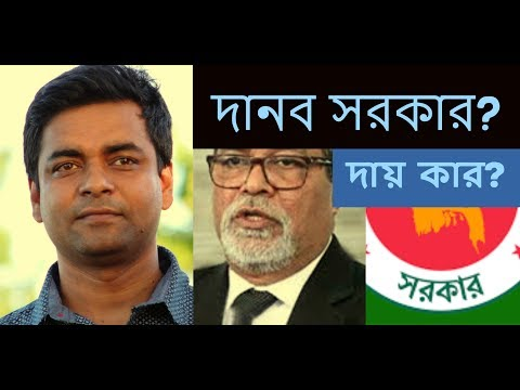 দানব সরকার-দায় কার? Shahed Alam II Bangladesh Adda II Monir Haidar