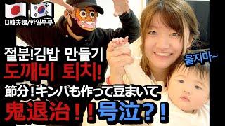 【한일부부/국제커플】일본의 절분 행사! 김밥만들고 도깨…