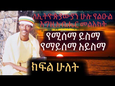 Ethiopia|| ከአምኃ ኢየሱስ ገ/ዮሐንስ ለኢትዮጵያውያን በሙሉ ሊደመጥ የሚገባው መልእክት