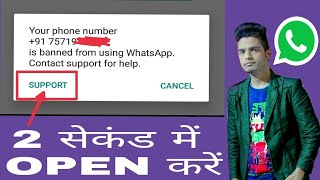 Whatsapp Number Banned Solution , 100% Working New Trick 2018.