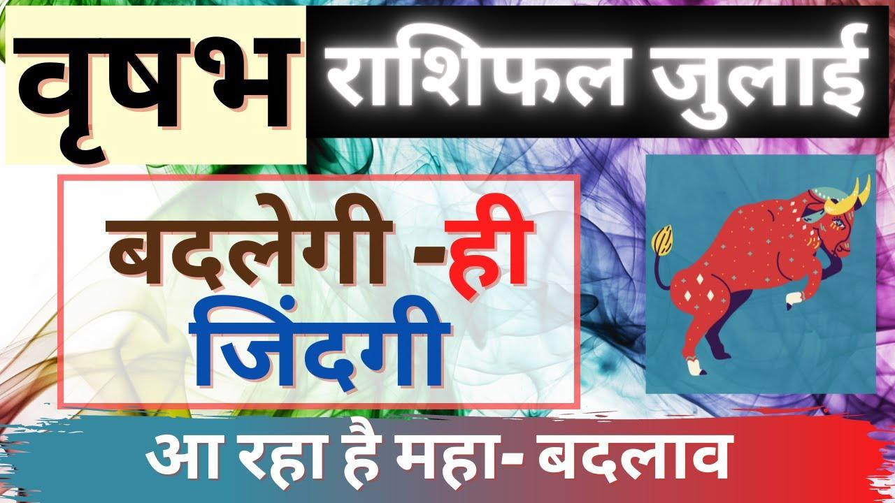 Vrishabh Rashi Rashifal July 2021   वृषभ राशि राशिफल जुलाई 2021   Vrishabh horoscope July 2021