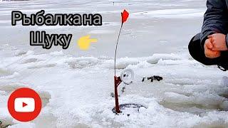 Первый лед рыбалка на жерлицы Рыбалка на щуку зимой на жерлицы 2020