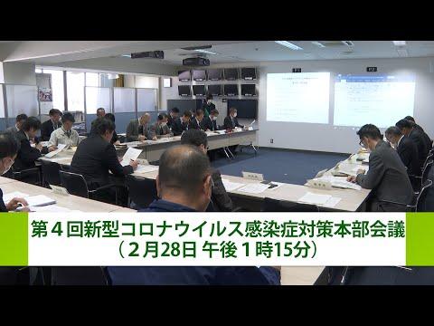 新型コロナウィルス感染症に関する江戸川区からのお知らせ(2月28日)