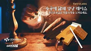 조그만 마초갬성 담배케이스