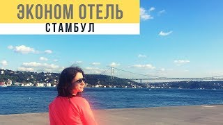 Стамбул эконом отель дорога из аэропорта. Приехали на фестиваль тюльпанов.  Stanbul Turkey.