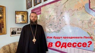 Как будут праздновать Пасху в Одессе