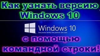 как узнать версию Windows 10 (7/8/XP) с помощью командной строки!