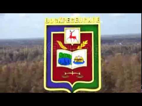 герб Воскресенского района Нижегородской области