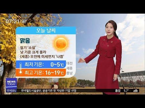 날씨종합/대전MBC