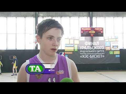 В Тюмени прошел финал чемпионата школьной баскетбольной лиги КЭС-БАСКЕТ