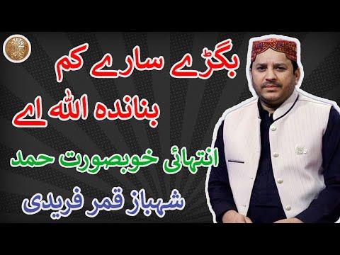 Bigre Sare Kam Banada Allah Ay By Shahbaz Qamar Fareedi