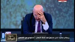 بالفيديو| قناة النهار تمنع ريهام سعيد من دخول الأستوديو لتقديم برنامجها ورد غير متوقع من الأخيرة