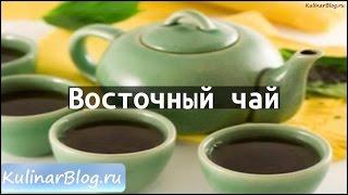 Рецепт Восточный чай