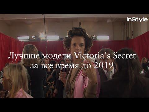 Лучшие модели Victoria's Secret  за все время до 2019