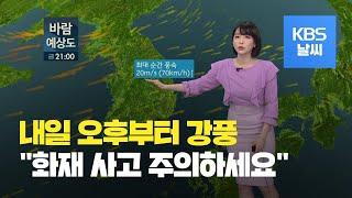 [날씨] 내일 오후부터 또다시 강풍…큰 일교차 유의 / KBS뉴스(News)