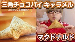 【マクドナルド】三角チョコパイに新作「キャラメル」登場!サクサクうまい!