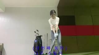 골프 초보 위한 골프스윙 구분 동작 입니다(정면편)