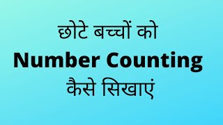 Must Try Counting Activity for 2-3 years old | छोटे बच्चों को Counting कैसे सिखाएं