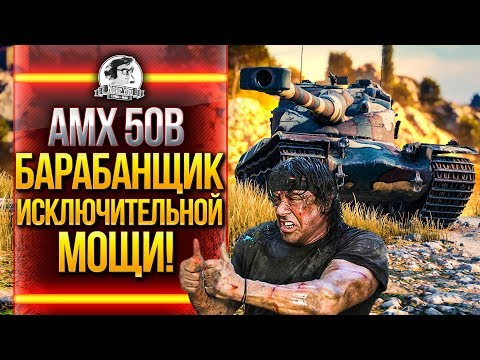 AMX 50B - БАРАБАНЩИК ИСКЛЮЧИТЕЛЬНОЙ МОЩИ!