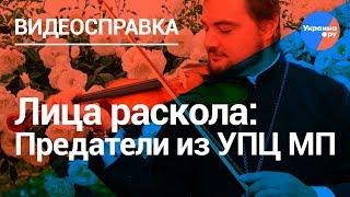 Предатели из УПЦ Московского патриархата