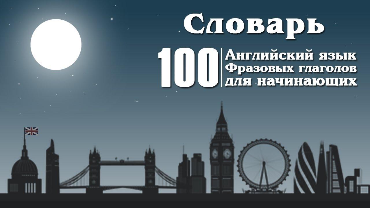 LearnWords словари для изучения иностранного языка на ПК