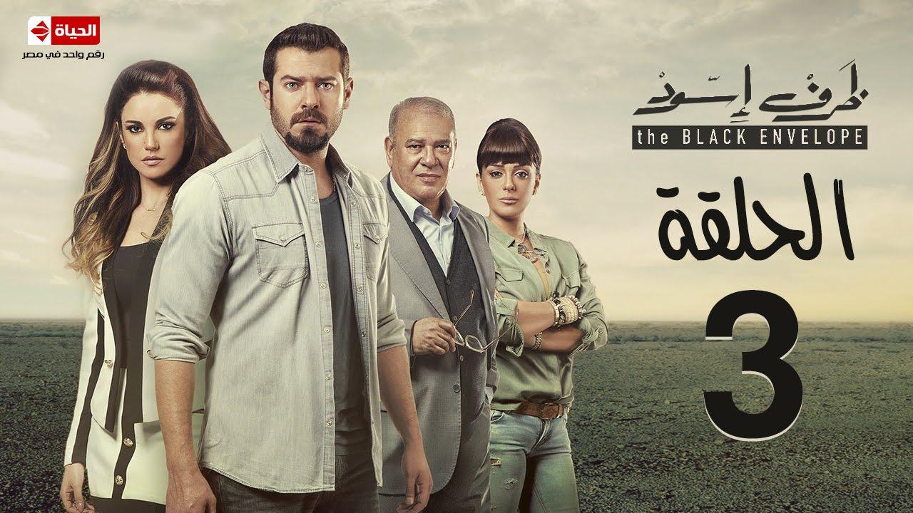 مسلسل ظرف اسود - الحلقة الثالثة - بطولة عمرو يوسف - The Black Envelope Series HD Episode 03