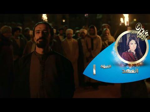 Episode 01 - Al Ahd | الحلقة الأولى - مسلسل العهد - النبؤة الأولى - سبع نوايات تمر