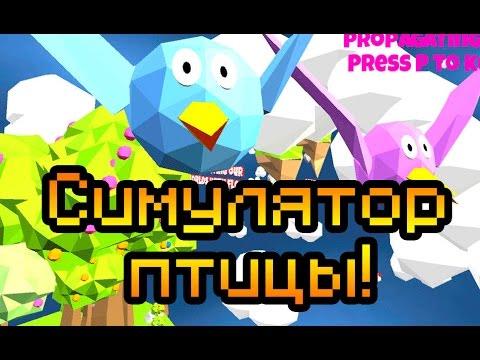 Видео Симулятор птицы играть онлайн