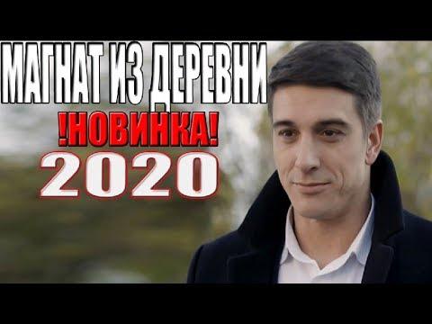 ПРЕМЬЕРА 2020 прижала мир! МАГНАТ ИЗ ДЕРЕВНИ Русские мелодрамы 2020, фильмы 2020