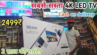 Smart led tv wholesale market …