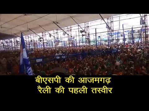 MAYAWATI 2ND RALLY IN AZAMGARH//आजमगढ़ में मायावती की दूसरी रैली
