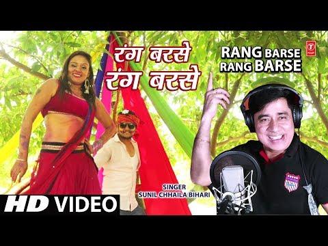 RANG BARSE RANG BARSE   Latest Bhojpuri Holi Video Song 2019   SUNIL CHHAILA BIHARI   HamaarBhojpuri