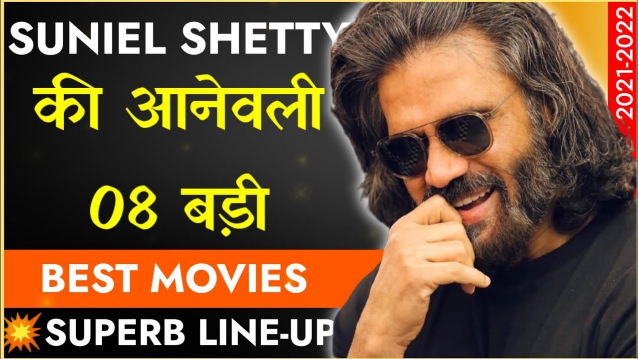 Download 08 Suniel Shetty Best Upcoming Movie 2021 To 2023 / सुनील शेट्टी की आनेवली फिल्म