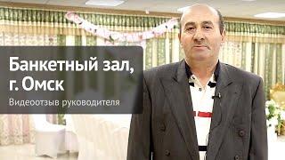 "Отзыв о ChiedoCover от Самвела, Банкетный зал ""Александр"", г. Омск"