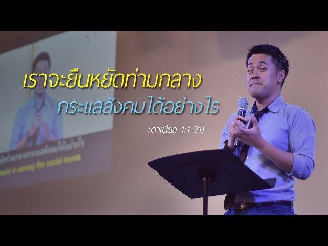 คำเทศนา เราจะยืนหยัดท่ามกลางกระแสสังคมได้อย่างไร  (ดาเนียล 1:1-21)