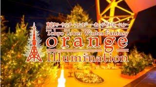 https://www.tokyotower.co.jp/event/illumination/winter-fantasy2017/...