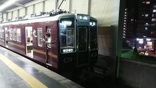 阪急電車 宝塚線 8000系 8040F 発車 豊中駅