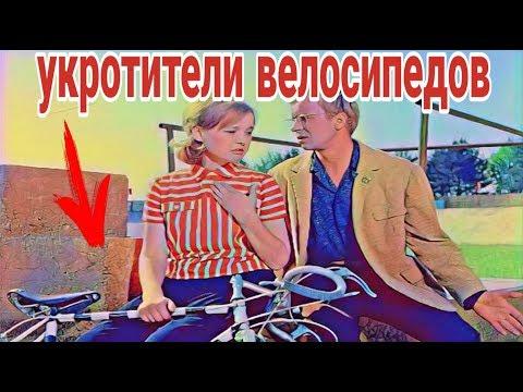 «Укротители велосипедов»(1963)Комедия,Советские фильмы